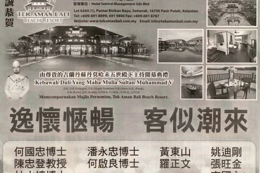 Tok Aman Bali Beach Resort Kelantan Sin Chew Newspaper